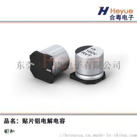 15UF160V 10X10RVT贴片铝电解电容