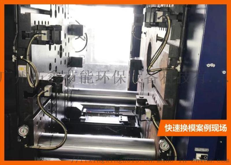 广州 供应注塑机快速换模系统 厂家直销