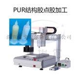 深圳熱熔膠點膠加工廠