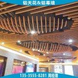木纹弧形铝通天花 吊顶弧形格栅天花