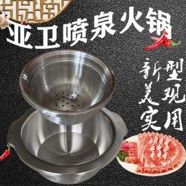 亚卫十八孔不锈钢喷泉火锅桶喷泉锅商用加热石头火锅