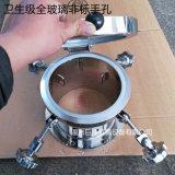 不鏽鋼手孔蓋_供應壓力手孔 罐頂手孔蓋 衛生級手孔