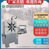 神特CNC弹簧机 广东数控弹簧机 东莞万能弹簧机
