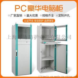 PC豪华电脑柜工业车间专用柜