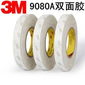 3M9080A  双面胶带 防水无痕双面胶