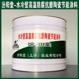 水冷壁高温防腐抗磨陶瓷节能涂料、良好的防水性