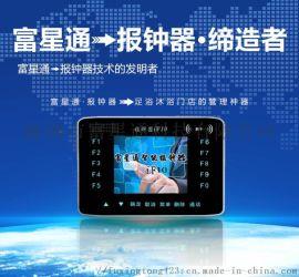 深圳市报钟器酒店刷卡报钟王足浴自动排钟系统