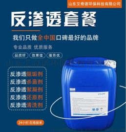 RO膜絮凝剂 艾克水处理 优质产品