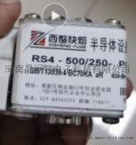 西整熔断器快熔半导体保护用快熔断体
