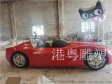 新時代5G自動駕駛玻璃鋼大型汽車模型寶馬雕塑擺件
