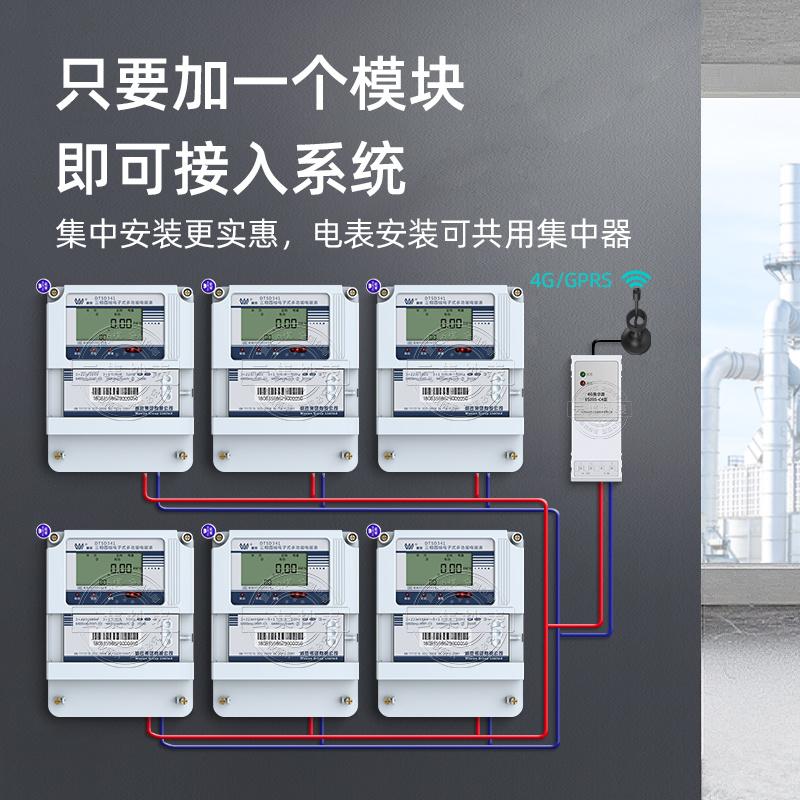 长沙威胜DTSD341-MC3三相四线电子式电能表