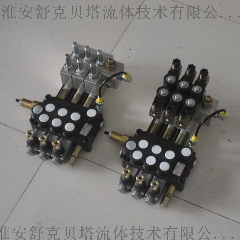 DCV40-3-电液控液压多路换向阀