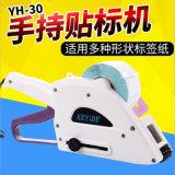 手持式貼標機 不乾膠貼標機 手動YH-30標機