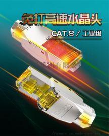 英曼-八类网络水晶头,RJ45网络电脑插头