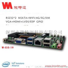 W-S35-19触控一体机工控平板收银POS机自助售货机3.5寸J1900主板