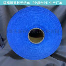 一次性隔离服面料PP无纺布PE透气膜