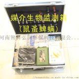 媒介生物监测工具箱鼠蚤蜱螨监测工具箱