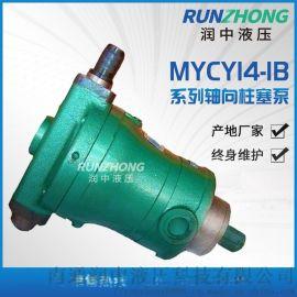 10-160MYCY14-1B定级变量轴向柱塞泵