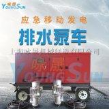 2000立方不锈钢防汛应急移动泵车 上海咏晟防汛应急移动泵车