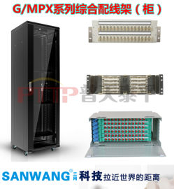 综合集装架 G/MPX01型综合配线柜