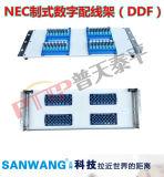 NEC数字配线架(DDF/DDU-16系统)