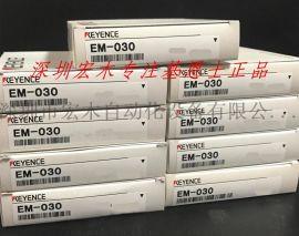 基恩士EM-030 小型接近传感器 KEYENCE