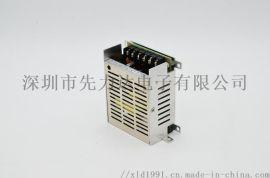 24V开关电源电子教育设备电源供应深圳先力达电子