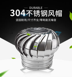 不锈钢无动力风帽 风球 屋顶烟道排风换气帽