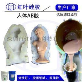 仿真人模型模具硅胶 肤色液体硅胶