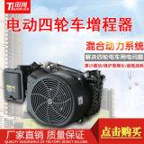 风冷225增程器田河TH5000DZNZ-a增程器