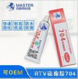 704矽橡膠白色耐高溫電子元器件密封膠固定