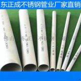 廣東不鏽鋼工業管報價,酸洗面304不鏽鋼工業管