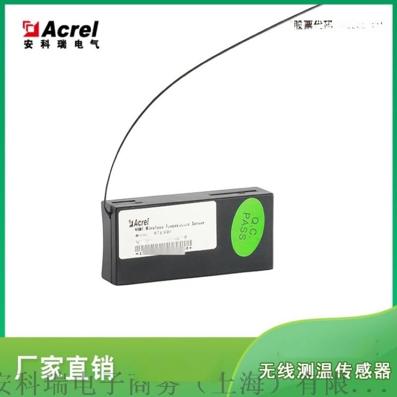 安科瑞無線測溫感測器ATE300 CT取電 捆綁式安裝 通訊距離200m