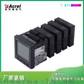 三相多功能智能数显表 全参量带复费率 安科瑞APM800/F