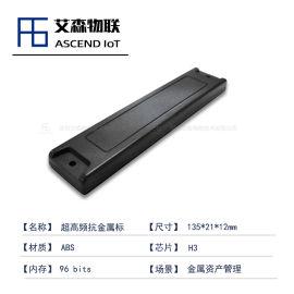 集装箱物流仓储管理ABS超高频抗金属标签