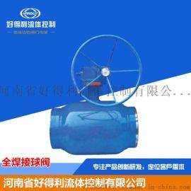 好得利厂家供应全焊接球阀 现货直发