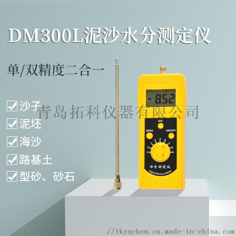 河南供应水洗砂快速水分仪 黄河沙水分计DM300L
