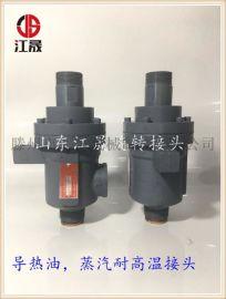 江晟QD20A导热油高温旋转接头厂家直销