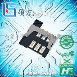 供应硕方新品SIM卡座MSO-1504