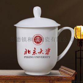 茶杯陶瓷 商务杯定制 大容量杯子 定制加字水杯