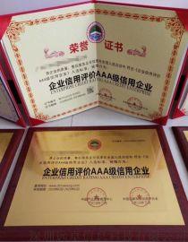 企业信用评价AAA级信用企业荣誉证书
