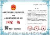 环卫清洁服务企业资质证书