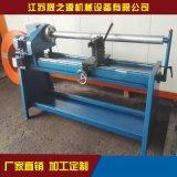 廠家直銷木紋紙分切機,包裝物分切機