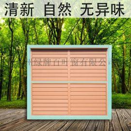绿牌智能电动遥控木质百叶窗 欧式遮阳透气百叶窗