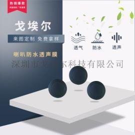 防水透氣透聲膜生產廠家推薦 進口音響防水膜