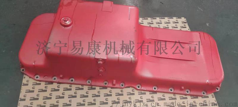 康明斯QSX15油底殼3104436