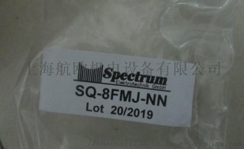 SPECTRUM紧胀套