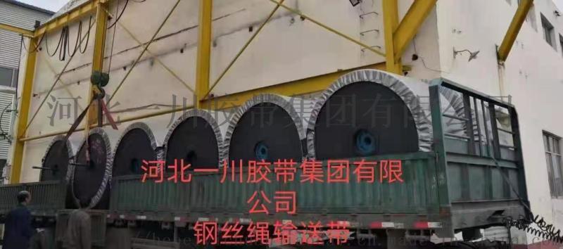 廠家直銷礦用鋼絲輸送帶