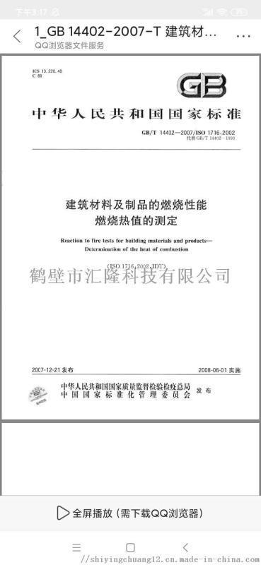 建筑材料燃烧性热值化验设备