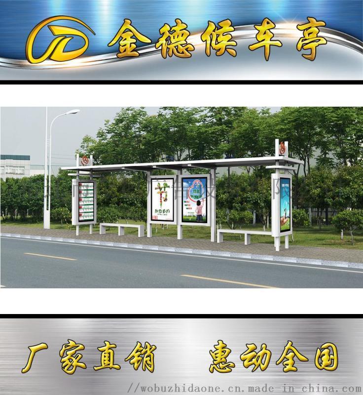 智慧公交站臺,電子站牌,候車亭廠家,可定製